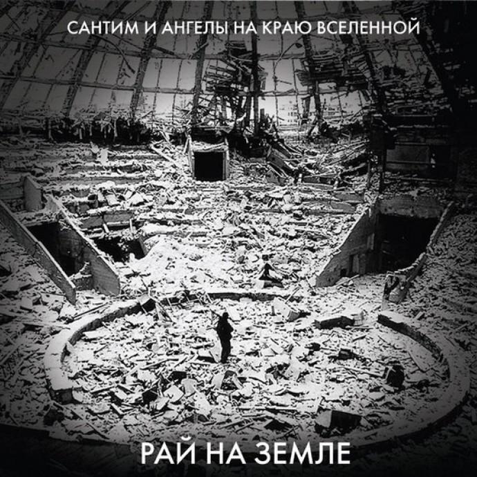 Музыкальный долгострой от ветерана московского андеграунда
