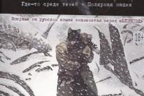 Блюз чёрного кота