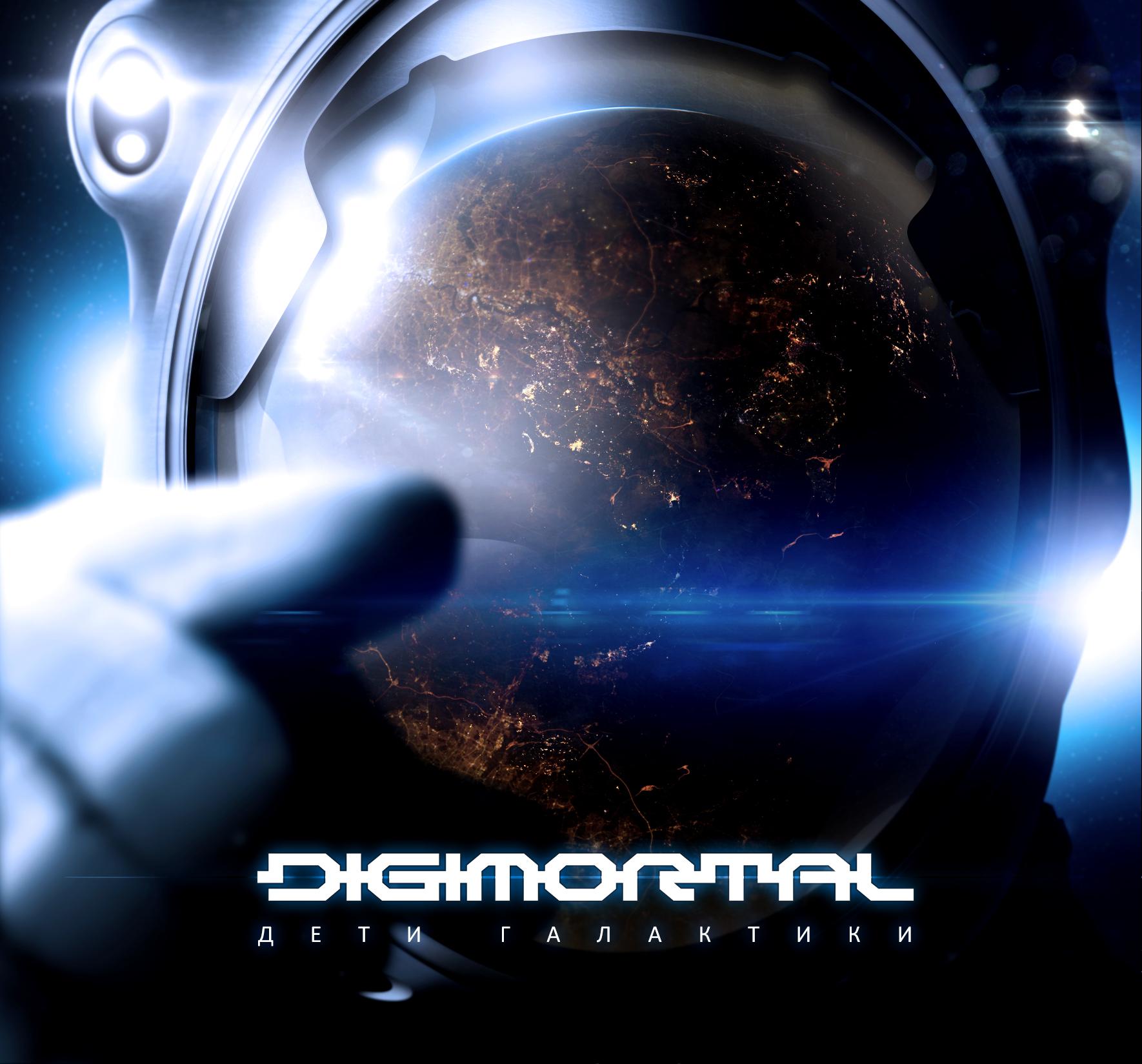 Digimortal