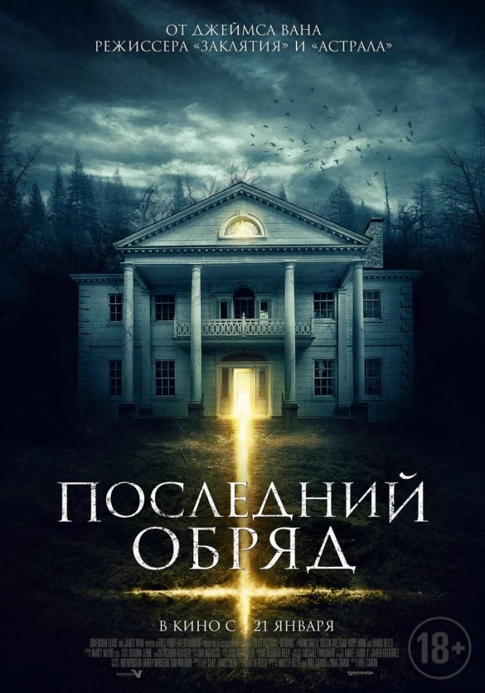 Обряд_постер