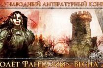 Международный литературный конкурс «XVI Весенний Пролёт Фантазии 2016»