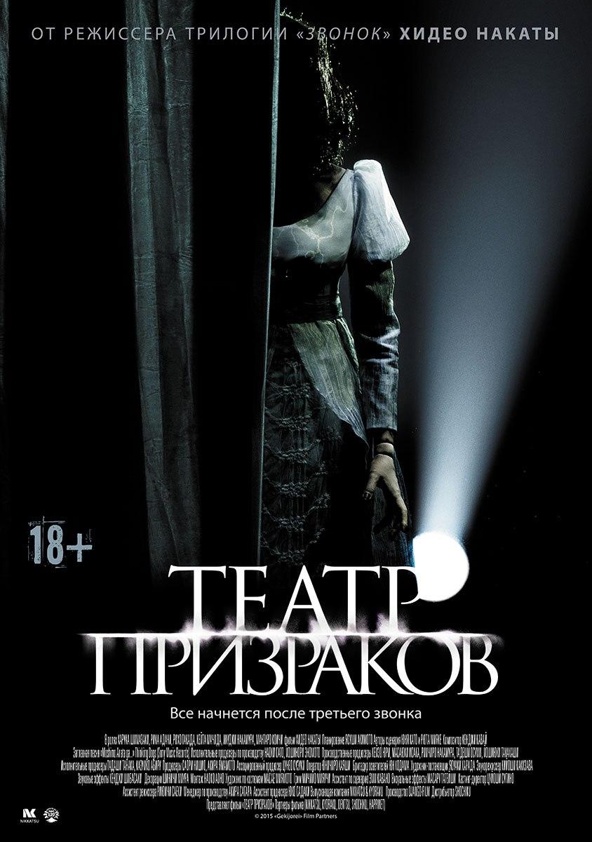 Театр призраков. Постер