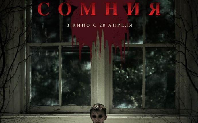 Детский кошмар, взрослых убивающий