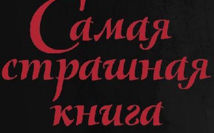 Евгений Михайлов, Роман Давыдов: бойцы невидимого фронта ССК