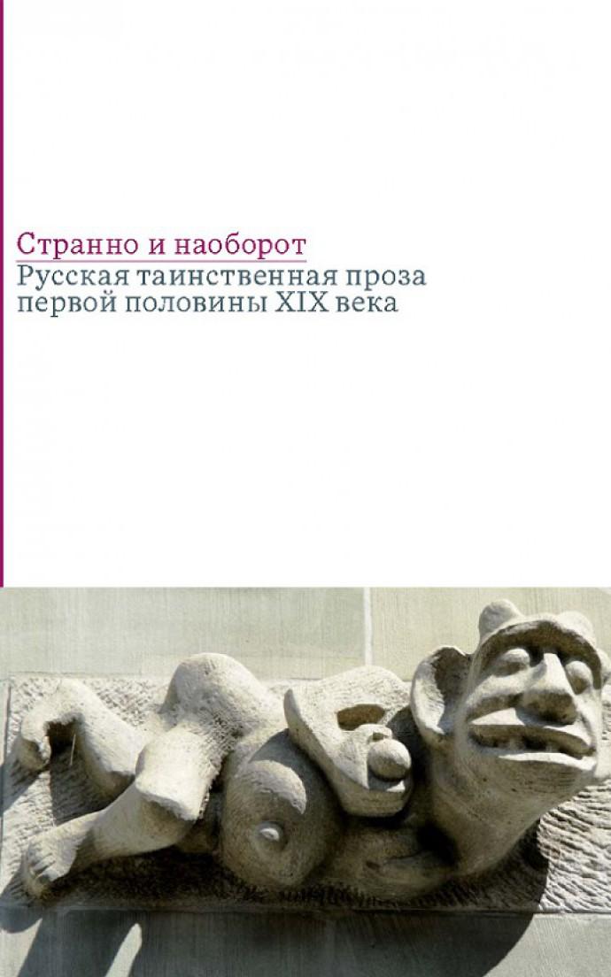 Странно и наоборот: русская классическая литература ужасов