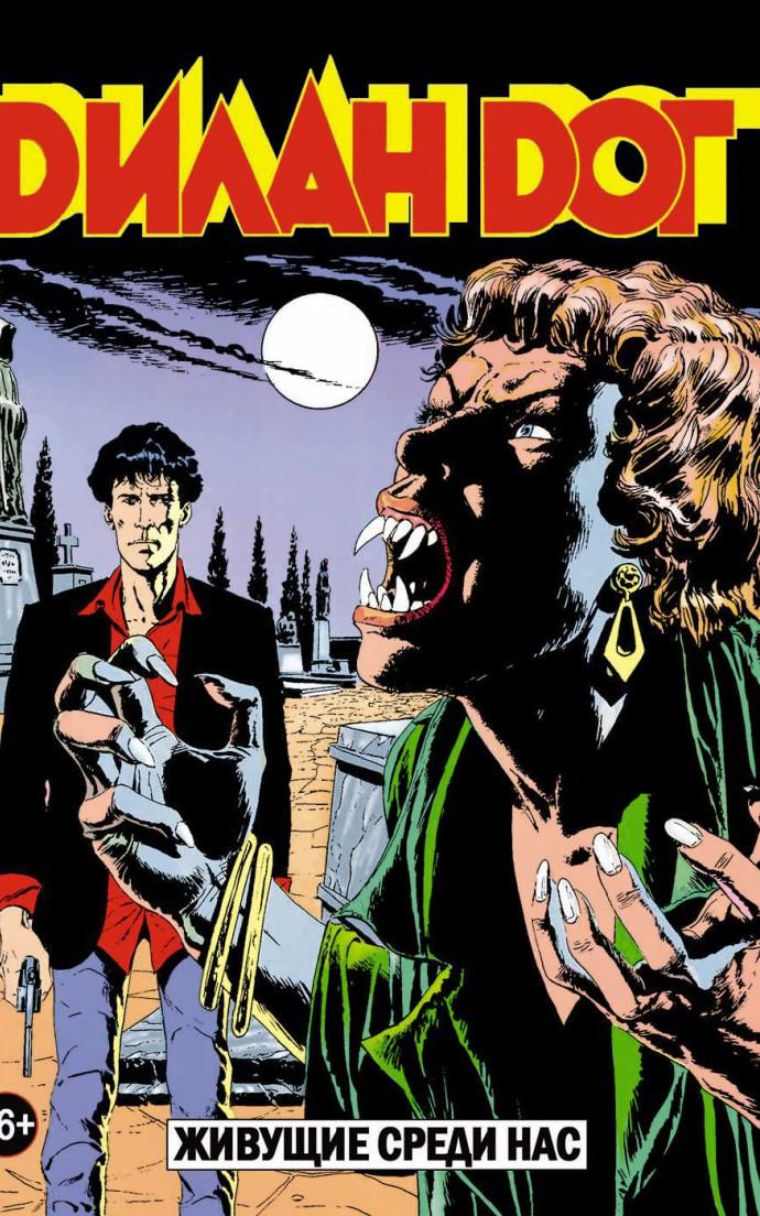 Дилан Дог и вампиры Лондона