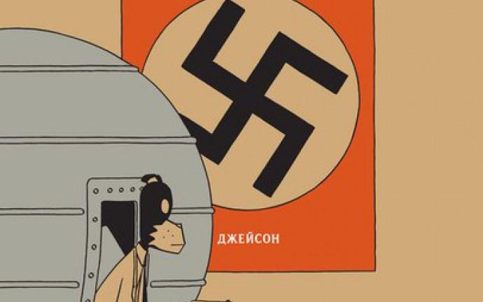 Любовь и Гитлер