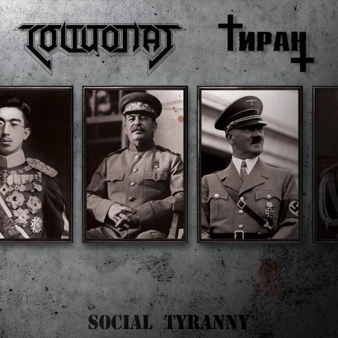 Эра трэш-тирании