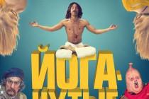 Йога против монстров