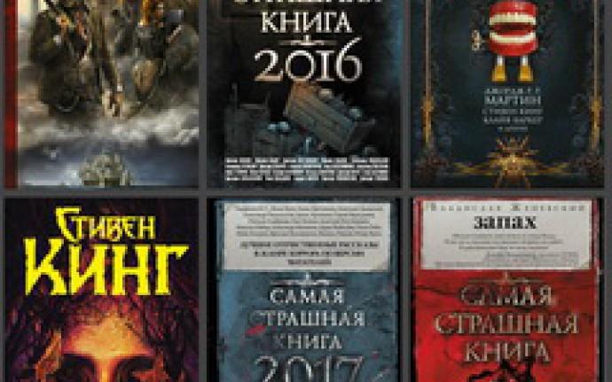 Лавка страшных книг: что мы читали в 2016-м?