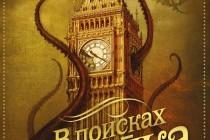О странных событиях в Лондоне и за его пределами