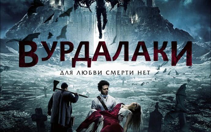 Русским духом по карпатской нечисти