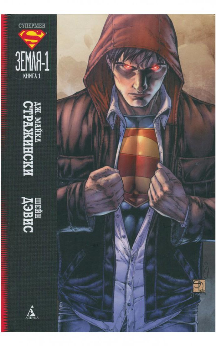 Супермен осовремененный