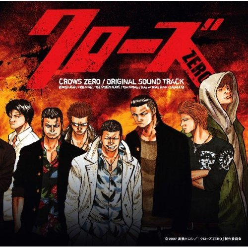 Crows Zero OST