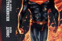Супермен осовремененный II