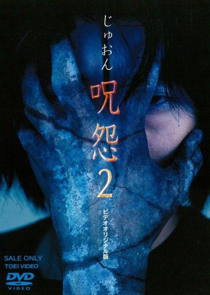 Проклятие 2 (2000)