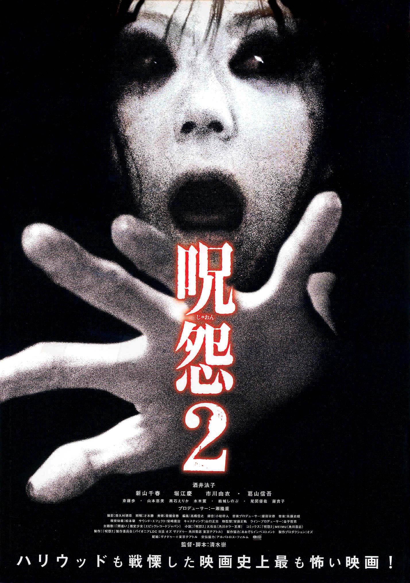 Проклятие 2 (2003)
