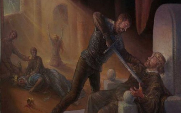 Убить короля!