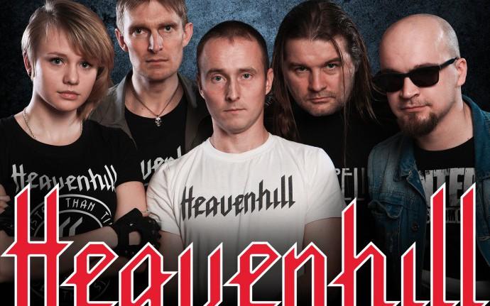 Heavenhill: «Главное - писать собственные, яркие песни»