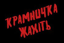 Составители «Лавки ужасов»: «Одним мы даем аудиторию, другим — открываем глаза»