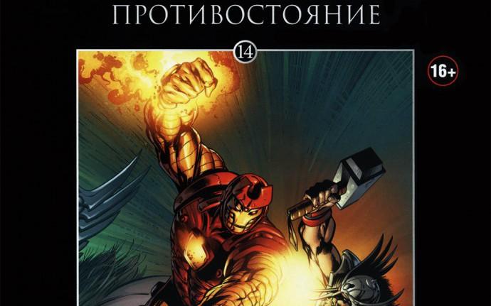 Битва Мстителей