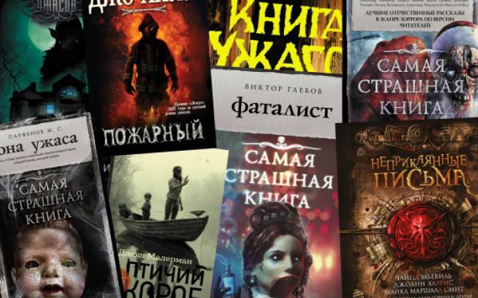 Темные страницы: что мы читали в 2017-м