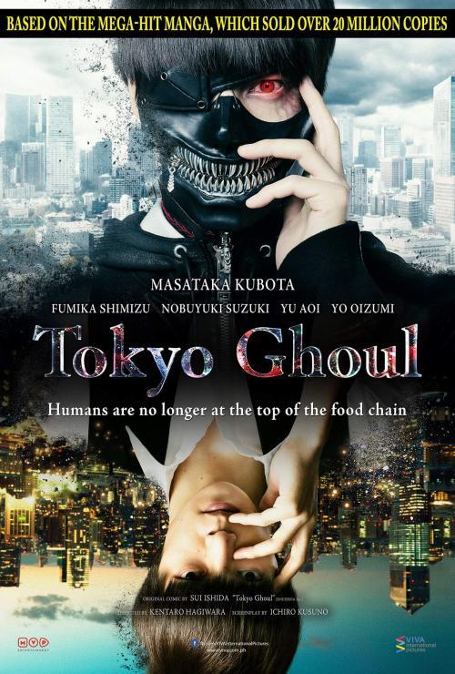 Токийский гуль