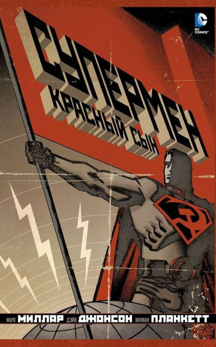 Супермен советский