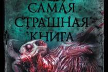 Ешкин кот, или Шествие «золотых» чудовищ