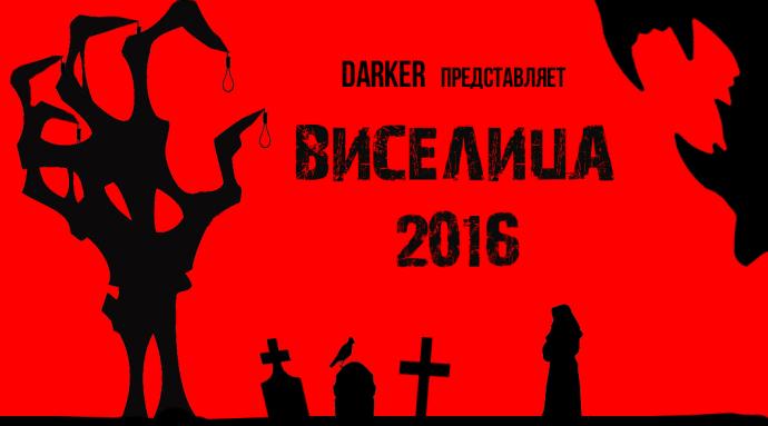 Главная страница конкурса «Виселица 2016»