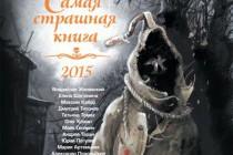 """Обложка, аннотация, иллюстрации к """"Самой страшной книге 2015""""!"""