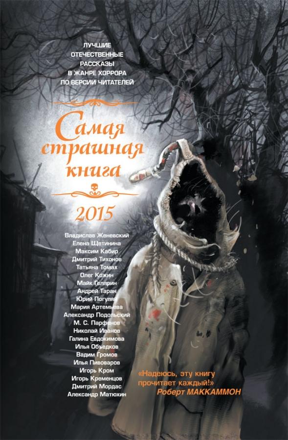 ССК 2015