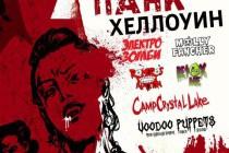 Хоррор-панк в городе на Неве