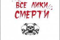 «Русская жуть» ушла в печать