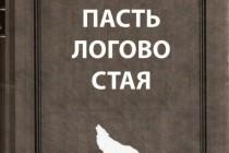 Период предзаказов на серию «Русская жуть» завершен