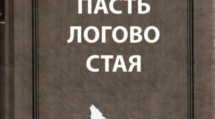 Виктор Точинов: «Фокус с выдаванием за хоррор мягонького городского фэнтези - не пройдет»