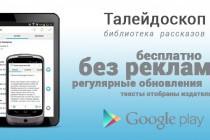 Талейдоскоп представляет авторскую неделю Виктора Точинова