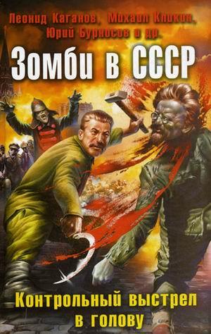 Зомби в СССР, обложка