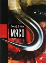 Мясо. Обложка российского издания