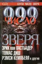 Антология «999», в которую включен рассказ Лансдейла, стала бестселлером в России