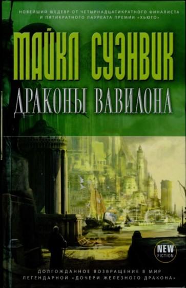 Драконы Вавилона. Обложка