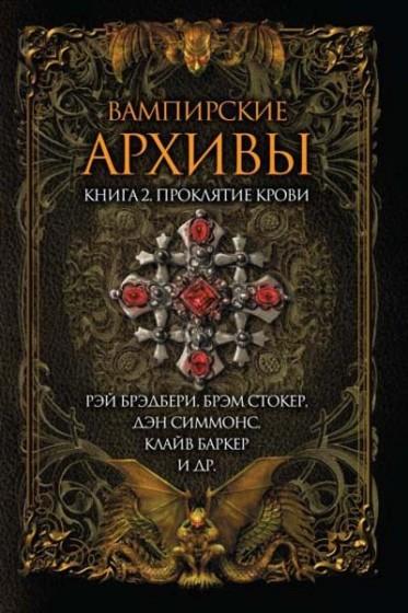 Вампирские архивы. Обложка