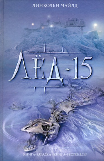 Лед-15