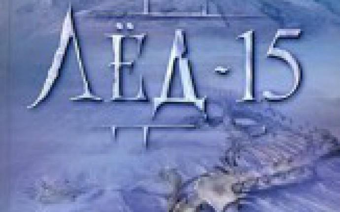 Ужас во льдах. Часть 15