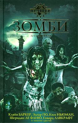 Зомби. Антология