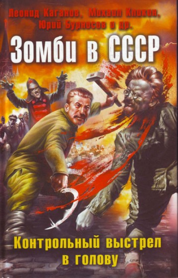 Зомби в СССР