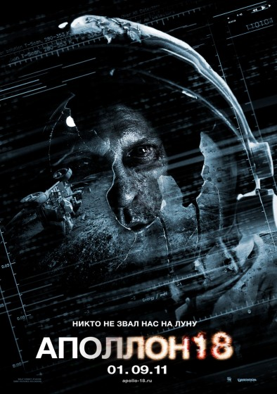 Аполлон 18. Постер