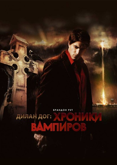 Хроники вампиров. Постер