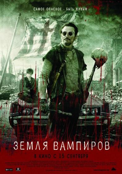 Земля вампиров. Постер