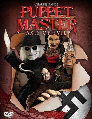 Повелитель кукол: Ось зла. Постер